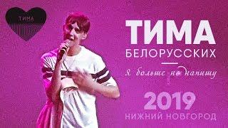 Тима Белорусских — Я больше не напишу   Нижний Новгород 16.02.2019г