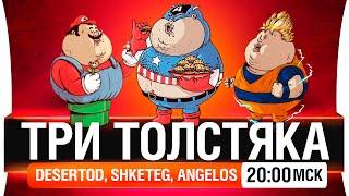 Три толстяка снова вместе - Дез, Ангелос, Шкет 20-00
