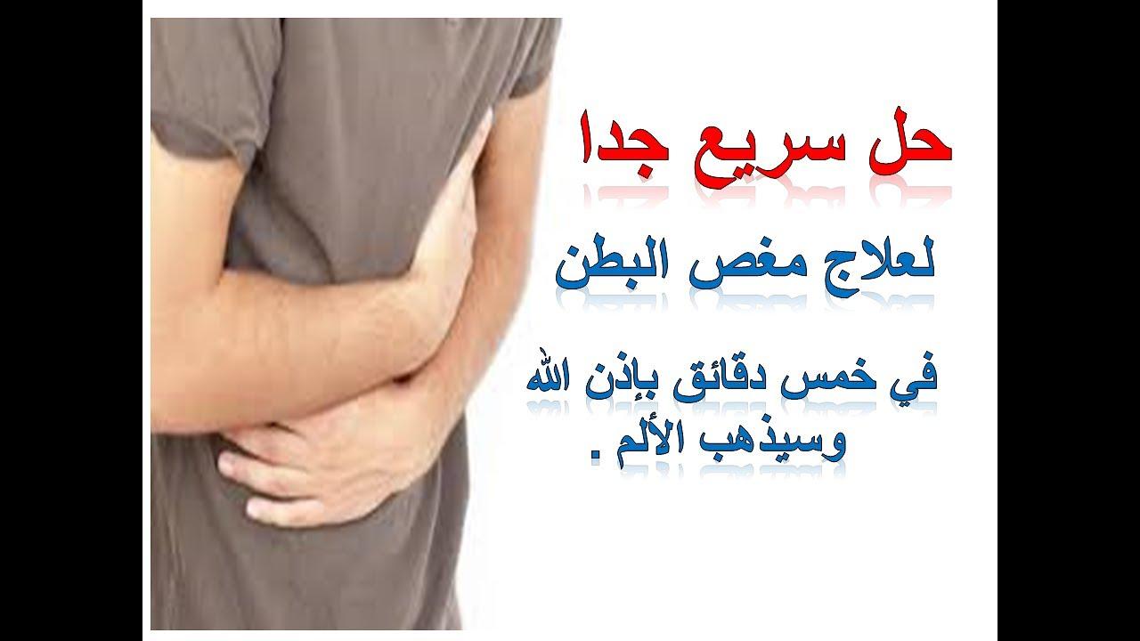 علاج المغص .. تعرف أيضا على أسبابه