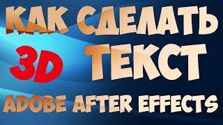 Видеоурок #9[Ae]Как сделать 3D текст в Adobe after effects(объемный текст).Уроки видеомонтажа