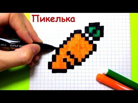 Как Рисовать Морковку из Майнкрафт по Клеточкам ♥ Рисунки по Клеточкам #pixelart