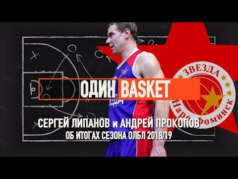 ОдинBasket. Об итогах сезона ОЛБЛ 2018/19