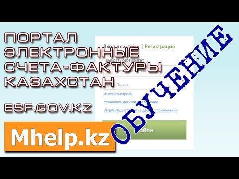 Настройка портала Электронных счетов фактур РК в браузере Internet Explorer