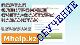Настройка портала Электронных счетов фактур РК в браузере Internet Explorer(, 2016-05-19T03:00:01.000Z)