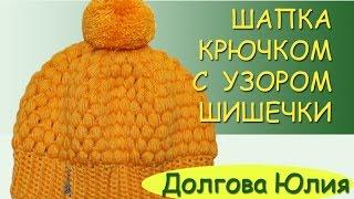 Вязание крючком. Шапка с узором шишечки  ////   easy crochet hat for beginners
