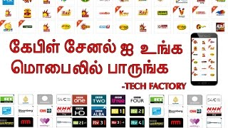 Watch Cable channels On Your Mobile And Pc