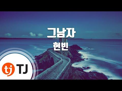[TJ노래방] 그남자 - 현빈(Hyun-Bin) / TJ Karaoke