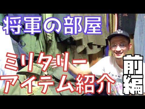 【ファッション】将軍の部屋特別編!将軍のミリタリーアイテムを紹介!-前編-
