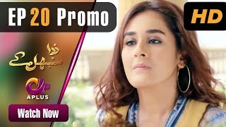 Zara Sambhal Kay   Episode 20 Promo   Aplus   Bilal Qureshi, Danial, Shehzeen Rahat, Michelle Mumtaz