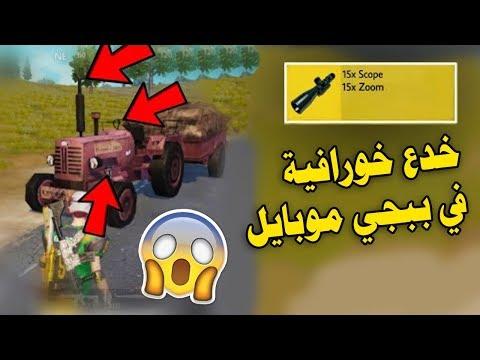 20 سر في ببجي موبايل مستحيل تكون تعرفها ! - اشياء غريبة راح تنصدم   PUBG MOBILE