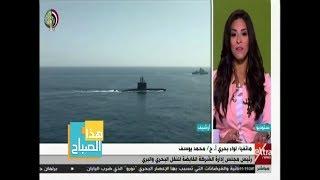 هذا الصباح | لواء بحرى/ محمد يوسف: الغواصات الجديدة تمتلك قدرة الإبحار لمسافات طويلة