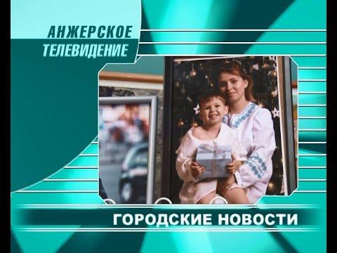 Городские новости Анжеро-Судженска от 22.11.19