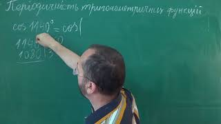 Тема 3 Урок 3 Періодичність тригонометричних функцій Приклад 1 - Алгебра 10 клас