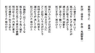 練習唱日本演歌-旅路のはてに-森進一.