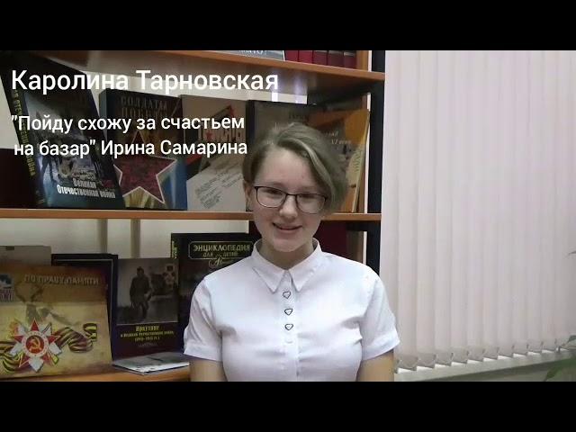 Изображение предпросмотра прочтения – КаролинаТарновская читает произведение «Пойду схожу за счастьем» И.А.Самариной