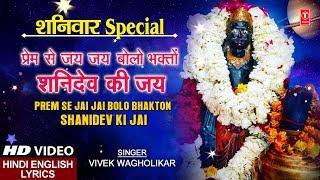 शनिवार Special, Prem Se Jai Jai Bolo Bhakton,VIVEK WAGHOLIKAR I Shani Bhajan I Hindi English Lyrics