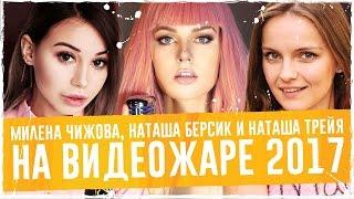 Милена Чижова, Наташа Берсик и Наташа Трейя - живое выступление #ВидеоЖара2017. День первый