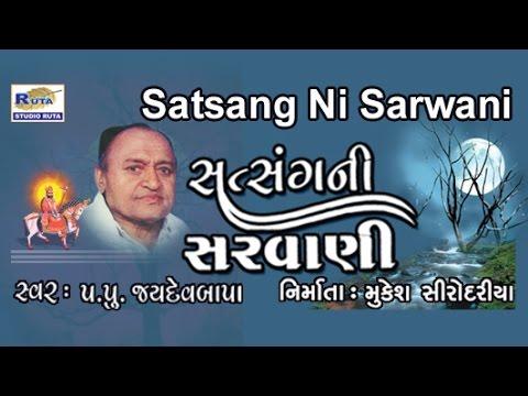 Satsang Ni Sarwani Part 4 Full By Jaydev Bapa | Gujarati Bhajan | Dayro | Devotional Songs