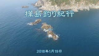 樺島釣り紀行(20番 貝瀬東)2018年1月19日