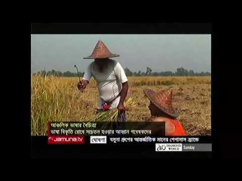 Chapainawabganj Local Language