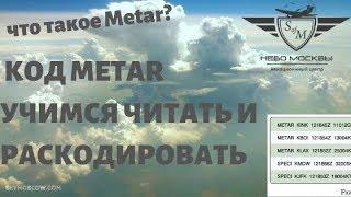 METAR - Учимся читать и раскодировать. Учебный фильм.