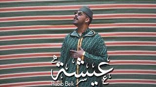 Habib Belk - Aicha (Official Video) | حبيب - عيشة