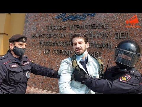 На акции у здания ГУВД Москвы продолжаются задержания / LIVE 30.05.20
