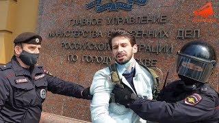Фото На акции у здания ГУВД Москвы продолжаются задержания / LIVE 30.05.20