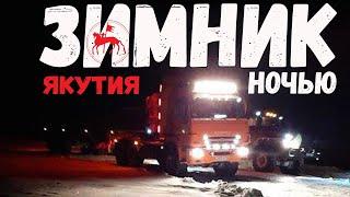 Зимник ночью  Саха Якутия Суровые условия бездорожье