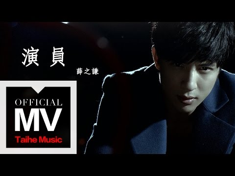 薛之謙 Joker Xue【演員】官方完整版 MV