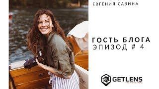 [GETLENS] Оборудование свадебного и тревел фотографа Евгении Савиной