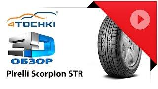 3D-обзор шины Pirelli Scorpion STR на 4 точки. Шины и диски 4точки - Wheels & Tyres 4tochki