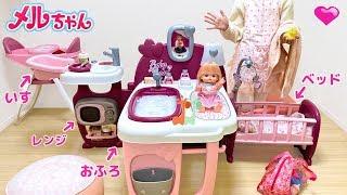 赤ちゃんのお世話セットで遊びました。メルちゃんのお世話ごっこ をしました。お食事のイスやお風呂や、ベッドなどお世話の道具が 1台にまとまっています。ごはんをあげ ...