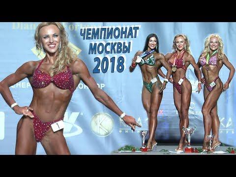 ЧЕМПИОНАТ МОСКВЫ ПО БОДИБИЛДИНГУ 2018, бодифитнес свыше 168 см/body fitness over 168 cm