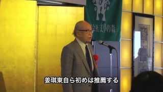 平成26年文學の森 贈賞式vol.1