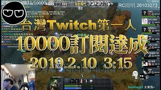 【Uzra】台灣Twitch第一位10000訂閱實況主,過程記錄影片