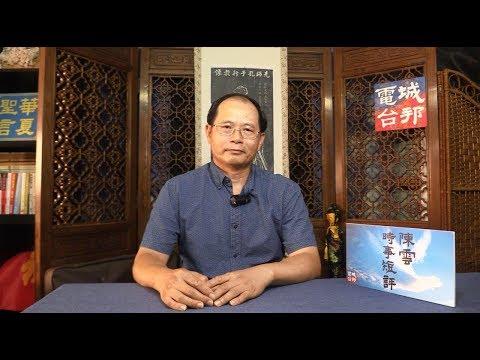 「追憶中國意識流文學小說家劉以鬯先生」 《陳雲時事短評》 第三十五集 - YouTube
