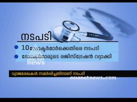 Medical council of India revoked  license of 10 doctors