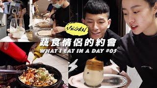 V-Vlog5|蔬食情侶怎麼約會?手作麵包、400次咖啡、新竹愛店吃吃吃吃吃吃吃吃吃