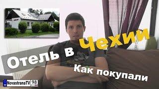видео лучшие отели Чехии