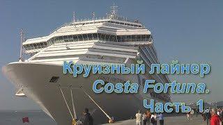 Круизный лайнер Costa Fortuna. Часть 1.