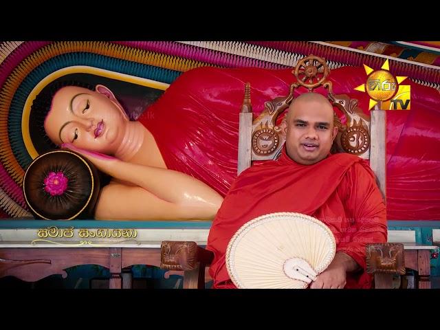 Hiru TV Samaja Sangayana | EP 694 | 2020-09-30