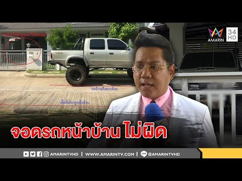 ทุบโต๊ะข่าว : ทนายดัง ชี้หนุ่มออฟโร้ดจอดรถหน้าบ้านไม่ผิด-นิติฯหมู่บ้านจบปัญหาขอ 2 ฝ่ายคืนดี 06/03/61
