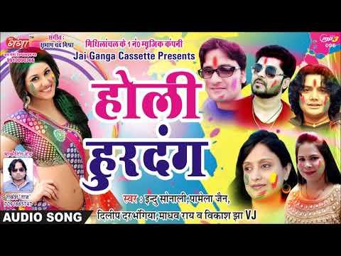 मैथिली के सबसे सुपरहिट होली गीत || होली हुरदंग || Holi Song 2018|| Maithili  Hit Holi Geet ||