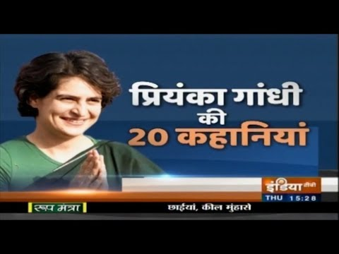 20 Stories | Priyanka Gandhi Vadra formally enters politics