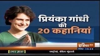 20 Stories | Priyanka Gandhi Vadra formally enters politics