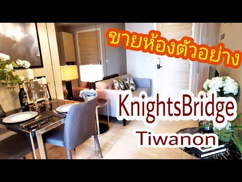 ขายห้องตัวอย่าง 1 Bed คอนโด KnightsBridge Tiwanon พร้อมอยู่ ติด MRT กระทรวงสาธารณสุข แคราย