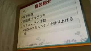 スマートフォン懇親会 横浜#4ライトニングトーク.
