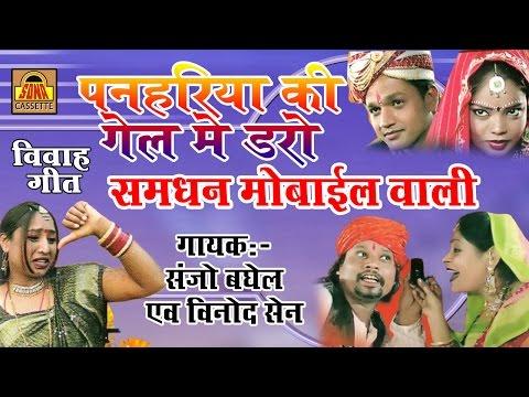 Panhariya Ki Gel Mein Daro || Superhit Bundelkhandi Vivah Geet 2016 || Sheela Devi #SonaCassette