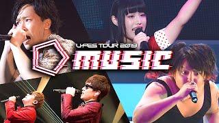 2020年もよろしくお願いします!U-FES.Music未公開映像解禁!【U-FES. TOUR 2019】